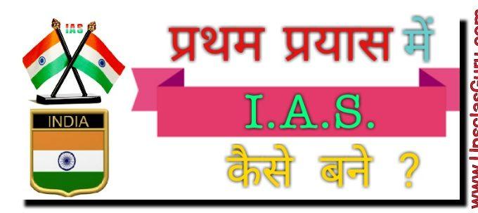 प्रथम प्रयास में IAS कैसे बने ?