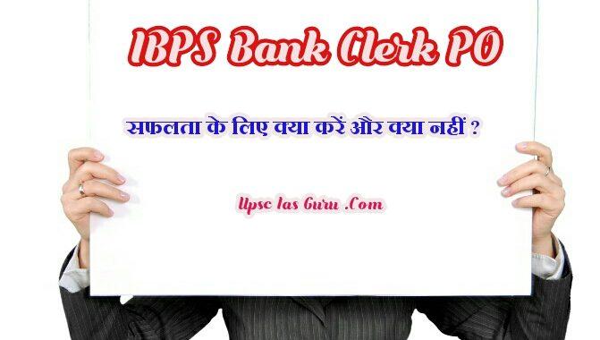 IBPS Clerk PO परीक्षा की तैयारी करने के टिप्स