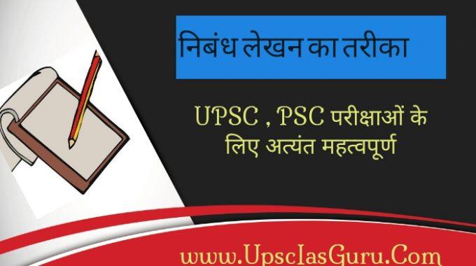 निबंध लेखन का तरीका UPSC
