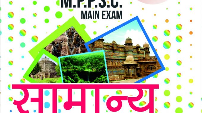 MPPSC Mains प्रश्नपत्र-2 साधारण अध्ययन 2018 खण्ड-अ