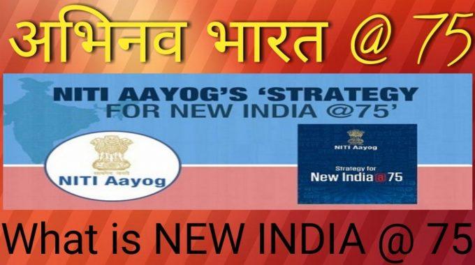 नीति आयोग की नई भारत हेतु रणनीति @75
