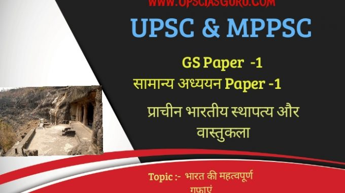 UPSC, MPPSC GS Paper 1 notes गुफाएं