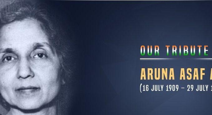 अरूणा आसफ अली जयंती 16 जुलाई