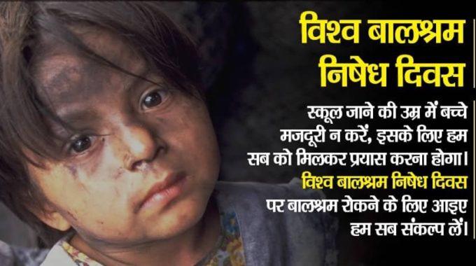 अंतर्राष्ट्रीय बाल श्रम निषेध दिवस 12 जून