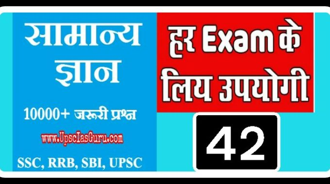 Daily SSC & PSC GK Dose – 42