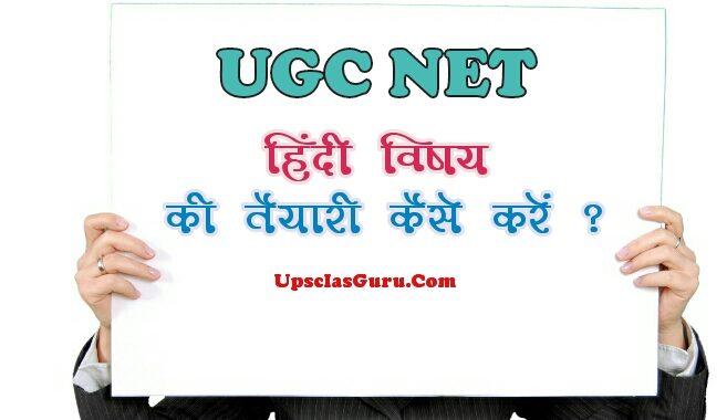 UGC NET हिंदी विषय की तैयारी कैसे करें ?