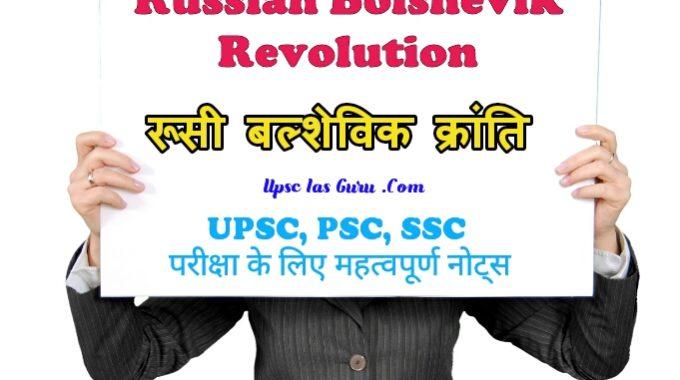 रूस की क्रांति 1917 Russian Revolution notes