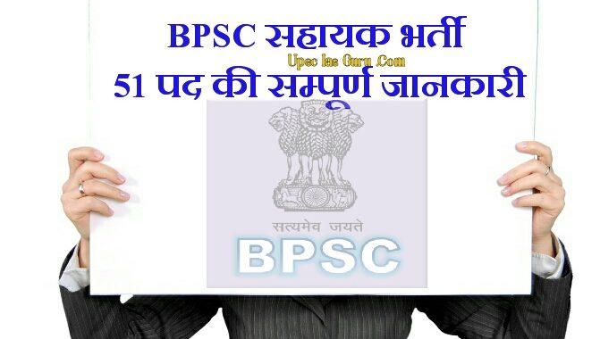 BPSC सहायक भर्ती की संपूर्ण जानकारी