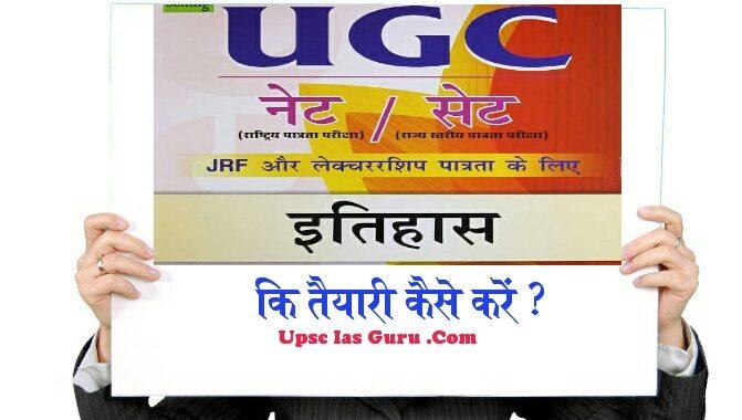 UGC NET के इतिहास विषय के लिए किस प्रकार तैयारी करें ?